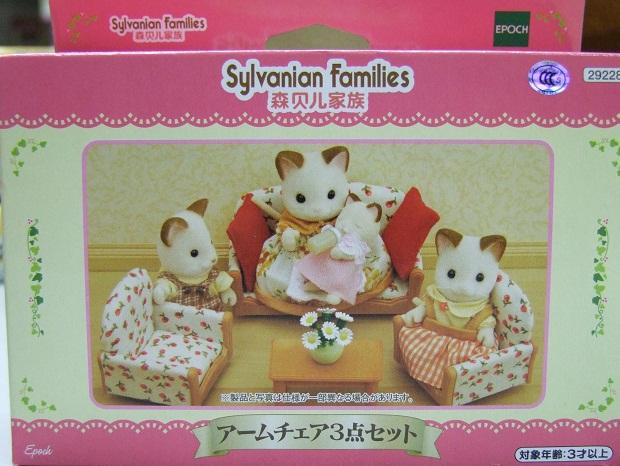 Детская игрушка Игрушки sylvanian sf29228 диван три набора рыночная цена: 128 юаней