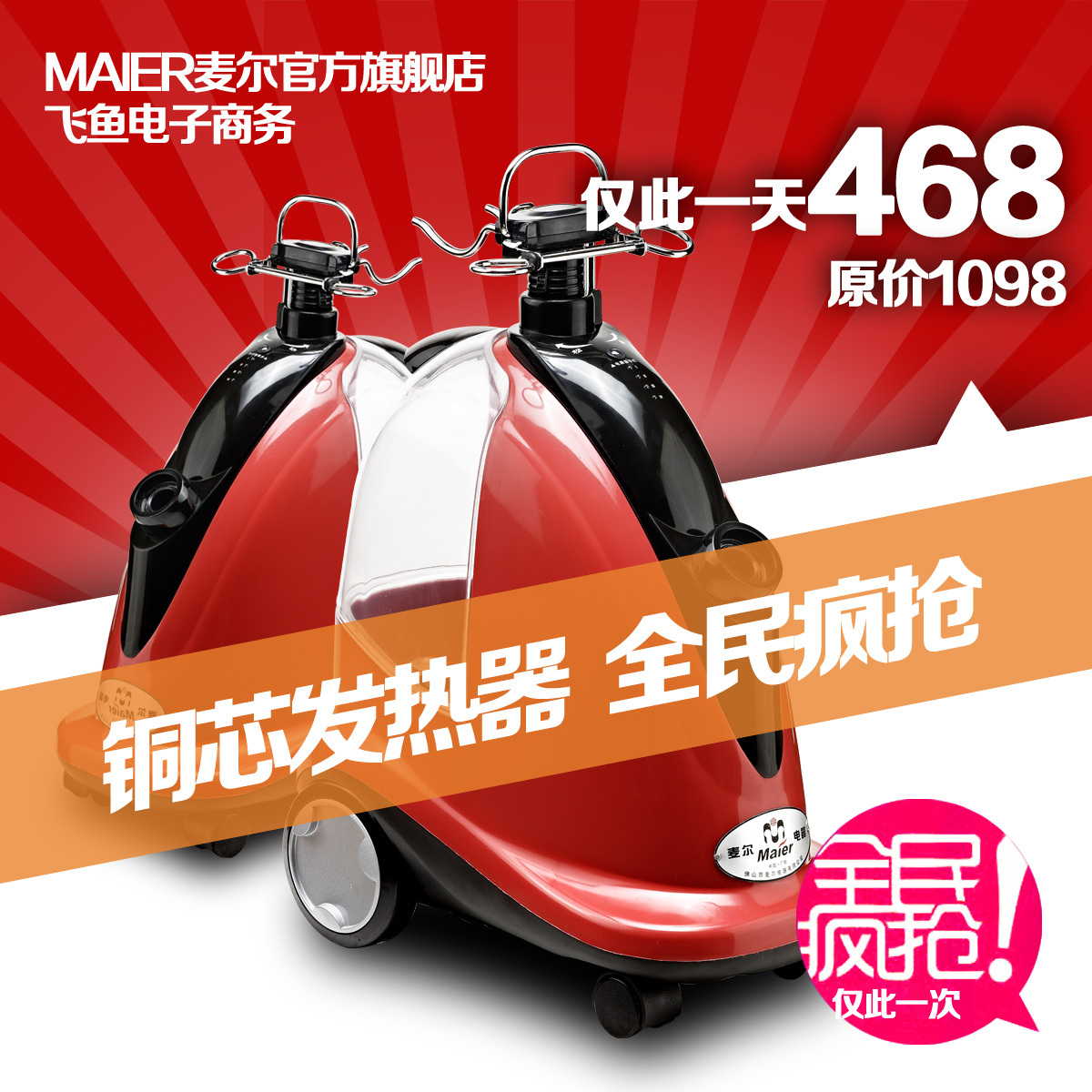 Пароочиститель Maier  SW36