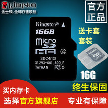 KingSton/16g tf16gmicro/sdTF