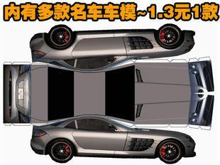 手工diy 立体益智玩具 仿真迷你赛车 跑车 suv汽车车模 3d纸模型