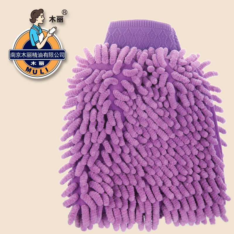 木丽双面红色紫色雪尼尔常规家务手套耐用洗车熊掌秒杀现货多色