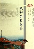 政和工夫红茶/中国名茶丛书 工业/农业技