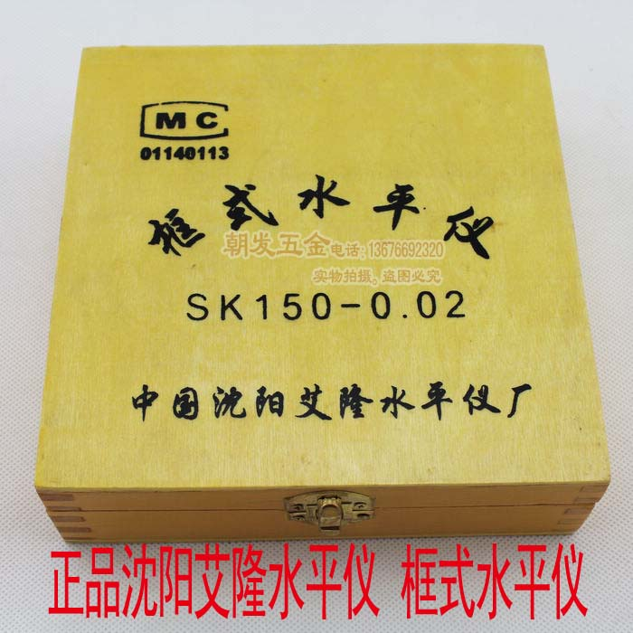 Уровень лазерный Shenyang Ai Long box spirit level 0,02 150/200/250mm 0.02mm