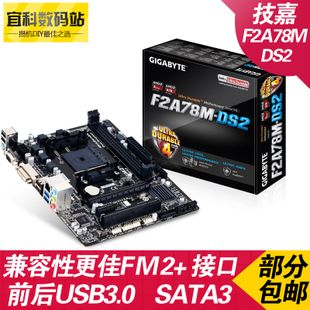 Authentic A75 motherboard Gigabyte GA-F2A75M-DS2 upgrade F2A78M-DS2 FM2+ seconds