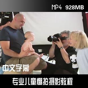 国外专业儿童棚拍摄影教程 室内影棚摄影视频教程 中文字幕