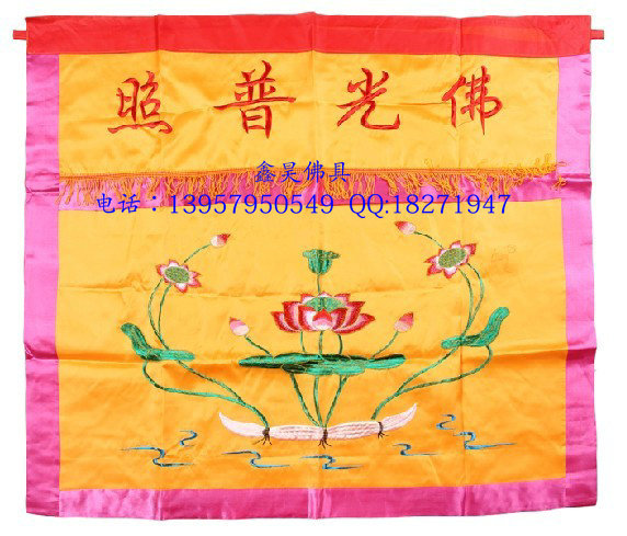 Xin Hao Buddhist Temple Buddhist supplies embroidery special table Wai / case / table cloth skirt / small lotus around the table /1 meters
