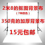Studio Photography Photography Backdrop Photography Lights Shooting Thick Non-woven Fabric Studio Plain Knitted Fabric