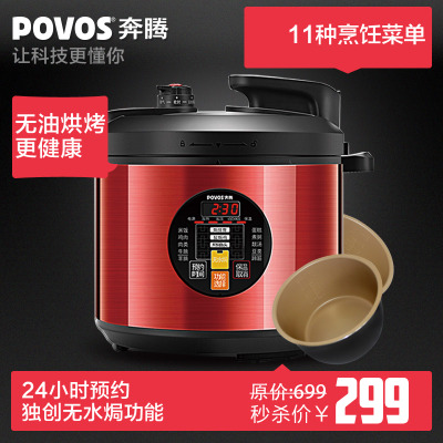 Povos / Pentium LN584 5L pressure cookers electric pressure cooker pressure cooker baked dry genuine special offer free shipping