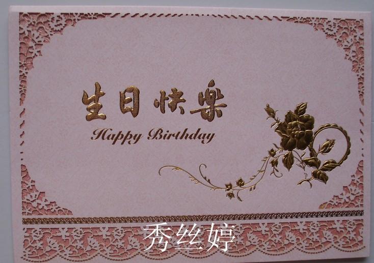 Поздравительная открытка / карта High-End бизнес карты рождения---карты карты день рождения марки «Шанхай»