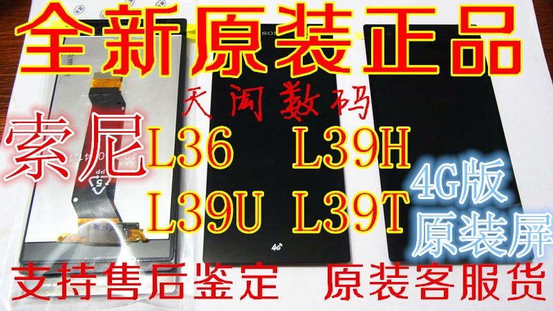 Запчасти для мобильных телефонов Sony L39h L39 L39T L39U Z1 L36 Sony