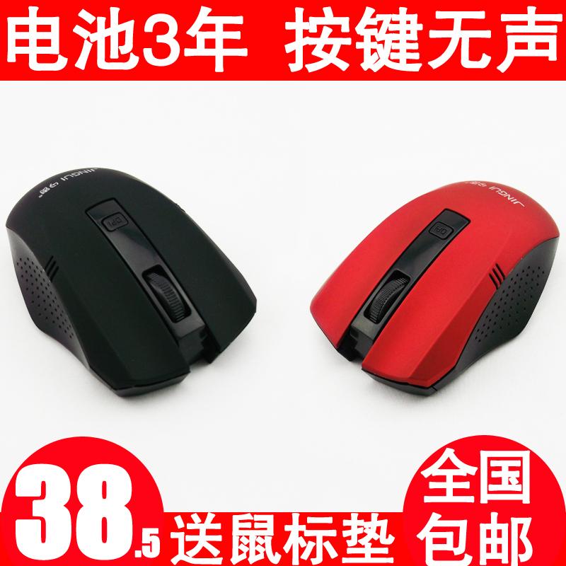 【送鼠标垫】今贵X5省电鼠标 无声鼠标 无线鼠标 台式 笔记本光电