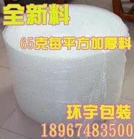 【环宇包装】65克全新料加厚大泡泡径10MM