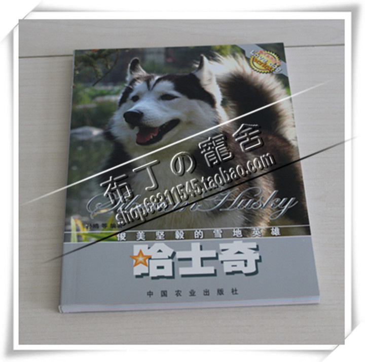 Color dog training books dog training books Siberian Husky special book feeding dog training books