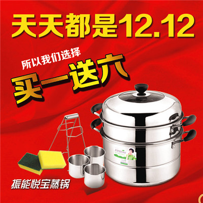 Vibration can German cooking pots and pans 304 stainless steel steamer steamer bottom multilayer complex Longti three 24cm-32cm