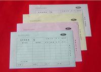 北京无碳复写 收款凭证 存车证 停车证 印刷 北京 免费送货