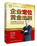6dvd jinke cheng lecture genuine golden rule package ticket corporate positioning success of global 100 companies