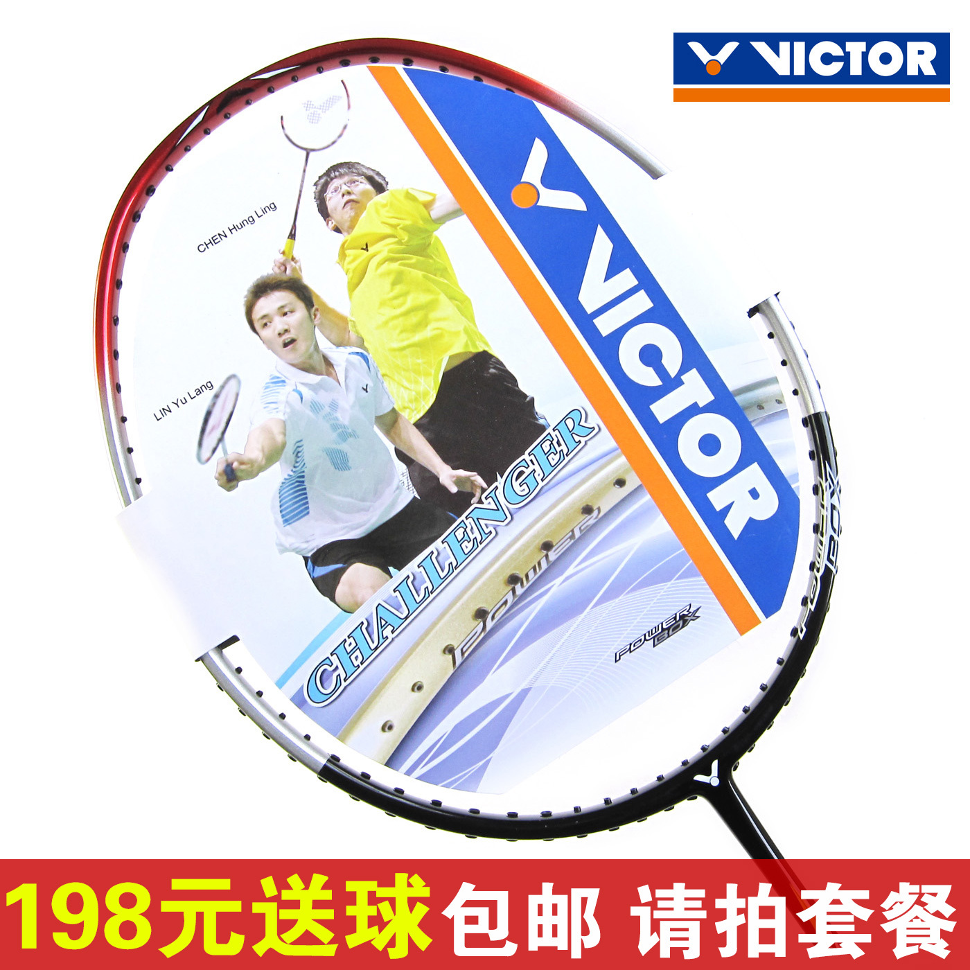 羽毛球拍 全碳素 正品特价胜利/VICTOR挑战者系列可拉高磅 羽毛拍