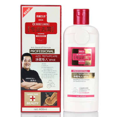 Genuine Changyi ecological health professional hair dandruff anti-dandruff shampoo nourishes dry repair