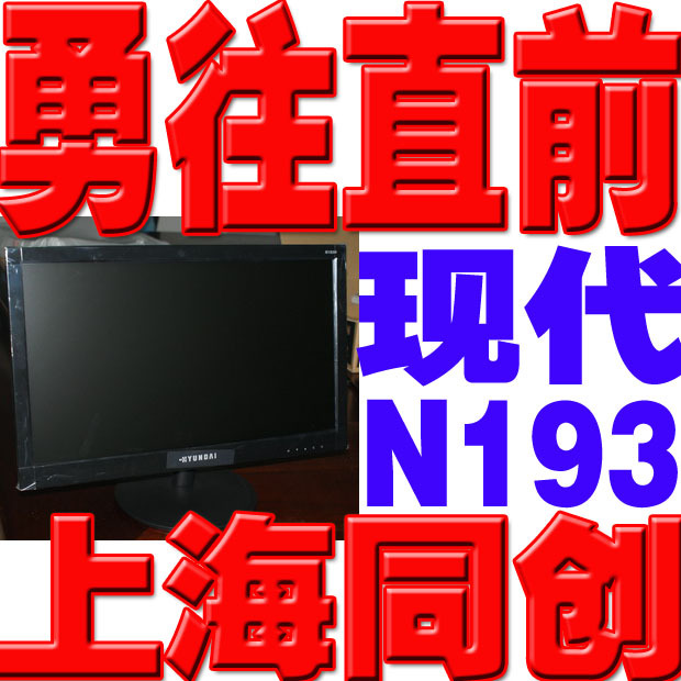 Crown entities: modern N193H HY N193H Desktop LCD monitors 18.5 inch