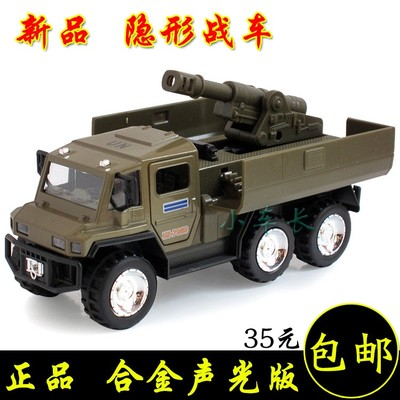 Diya more stealth missile tank children's toys alloy military truck toy car model sound and light version of