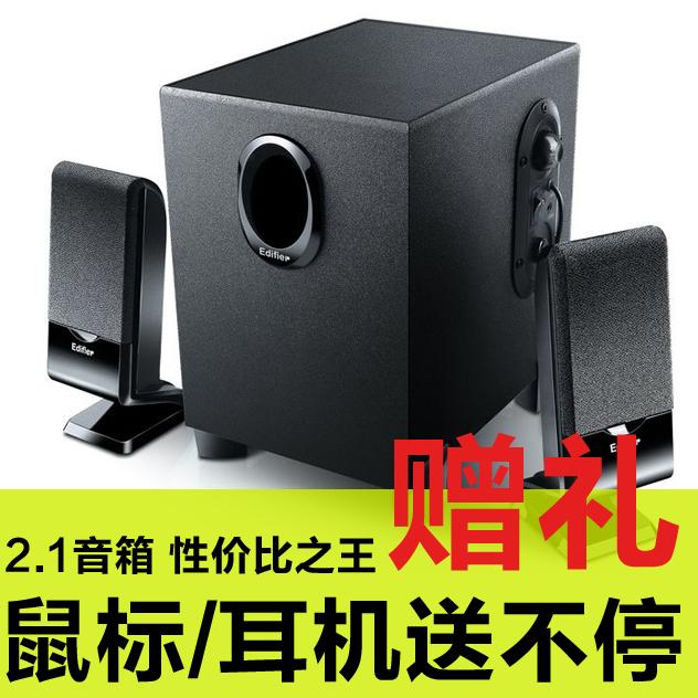 漫步者R101V木质有源电脑音箱2.1低音炮音响正品 送精美礼品