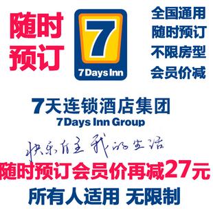 预订7天连锁酒店会员价减27 比50抵用券划算优惠预订七天连锁酒店