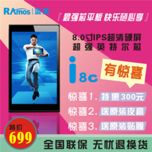 Ramos/blue devil I8c WIFI 16 gb/blue devil I8c 8 gb GPS navigation ultra-thin accelerometer