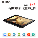 pipo / product platinum m5 16gb version of the 3g 8 inch dual -core tablet rk3066 unicom 3g ips screen