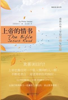Товары для китайской живописи и каллиграфии «Любовь Иисус христианские книги» Бог любовные письма (традиционный китайский перевод Библии Иисус читать)