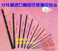 12件套进口高级优质麻花钻头 可钻不锈钢 (0.3-2.5MM) 12种28元