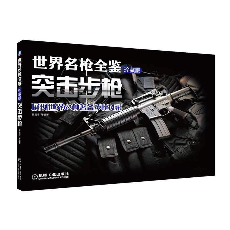 genuine world wide gun (Limited Edition) assault rifles world 62 of the famous rifle rounds