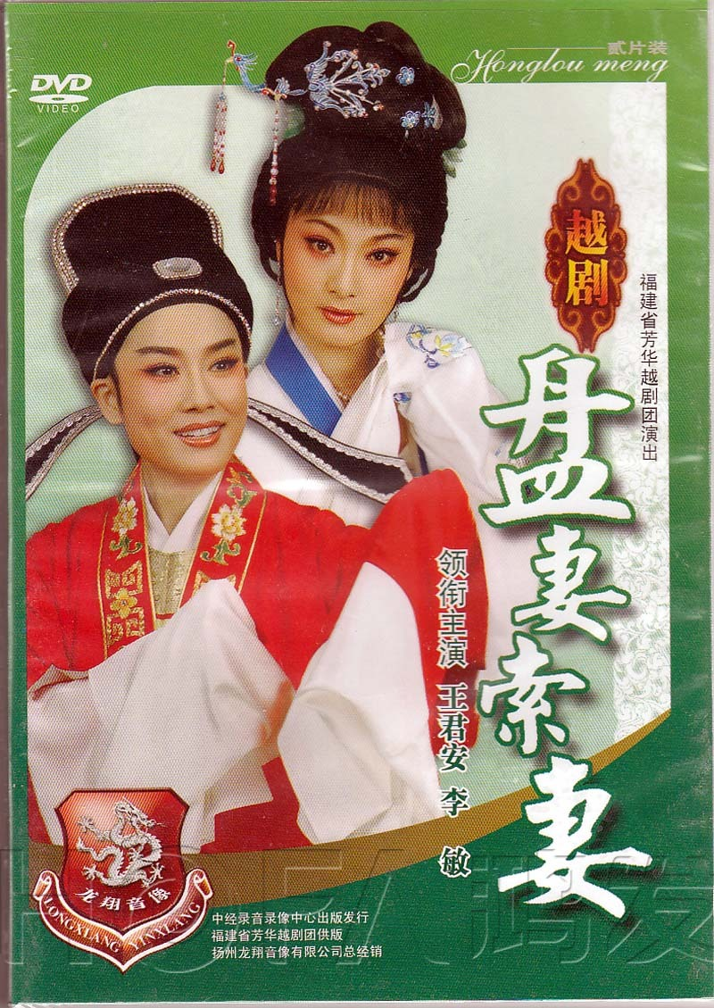 Оперное искусство «Подлинный фондовой» Шанхай yueju оперы труппы жены кабель жена wangjunanlimin 2DVD