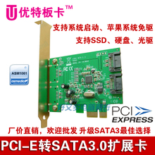 PCI - E turn SATA3 PCIE SATA3.0 expansion card SSD 4 t ASM1061 SSD system started
