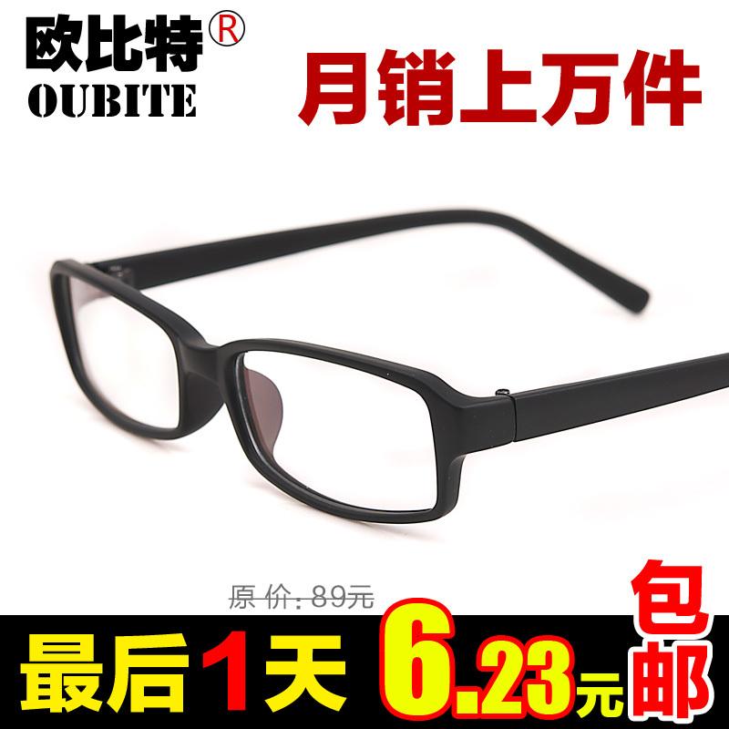 【淘800独家优惠】时尚抗疲劳防辐射眼镜男女通用电脑平光镜