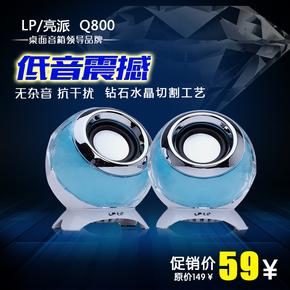 LP/亮派 Q800电脑音响笔记本usb迷你小音箱重低音炮影响多媒体