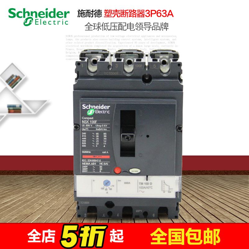 施耐德塑壳断路器 LV429632 带热磁脱扣单元NSX100F 3P63A