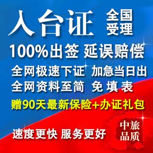 自由行加急中旅办理台湾入台证通行证一年多次证