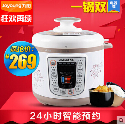 Joyoung / Joyoung JYY-50YS81 pressure cookers double gall genuine special offer free shipping smart 5L pressure cooker