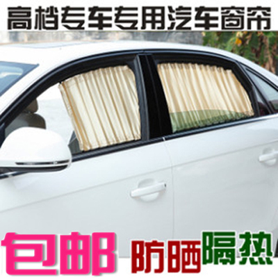 Elysee / Sega hatchback / sedan / Triumph C2 C5 C4L luxury car curtains blinds