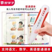 点读笔儿童点读机宝宝早教学习机幼儿早教机益智玩具0-6岁