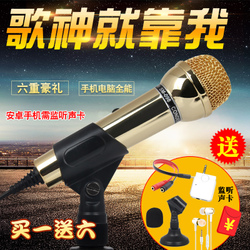 声丽 SM-098黄金版电脑麦克风唱K歌聊天吧家用手机有线语音话筒