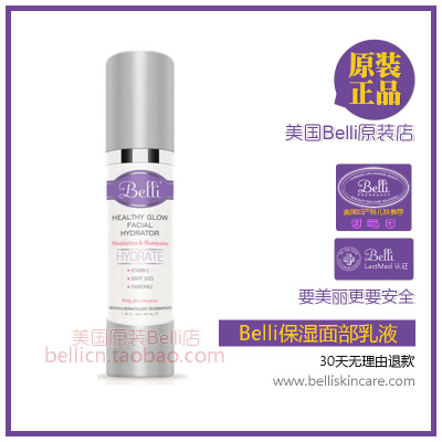 belli孕妇专用BELLI HEALTHY GLOW FACIAL HYDRATOR面部保湿乳液