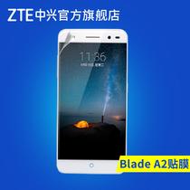 【中兴官方】ZTE中兴 Blade A2 专用高清 屏幕 保护膜 高透防刮