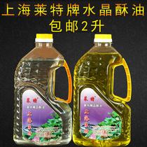 莱特 2升液体酥油环保纯无烟油供佛灯油长明灯水晶酥油灯佛油