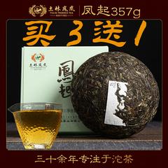 土林凤凰沱茶357g 凤起普洱茶生茶 大理沱茶礼盒装茶叶17年