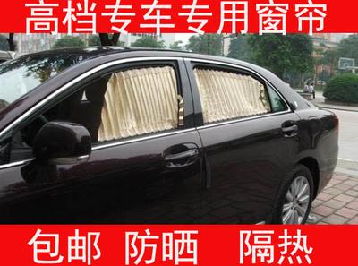 Ford Focus sedan Mazda Familia 323 M2 hippocampus 3 car insulated curtains blinds curtains