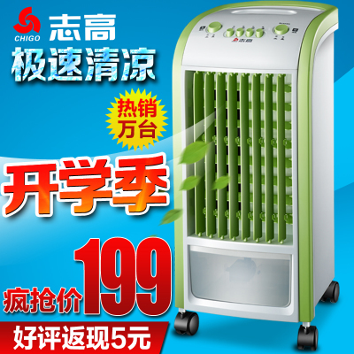 Chigo fan single cold type air fan 18J humidification cooling fan chiller water-cooled air-conditioning fan