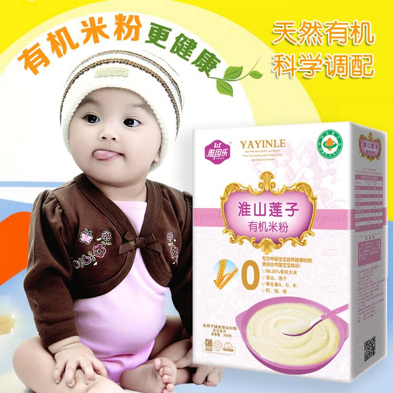 雅因乐正品有机米粉婴幼儿宝宝营养辅食淮山莲子0段250g直销包邮