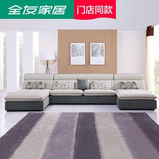 全友家私沙发客厅布艺沙发组合舒适布艺沙发U型门店