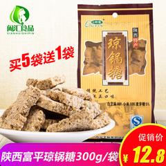 绿音流曲琼锅糖300g3袋 手工麦芽糖黑白芝麻糖陕西富平特产